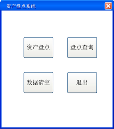 PDA资产盘点功能主界面