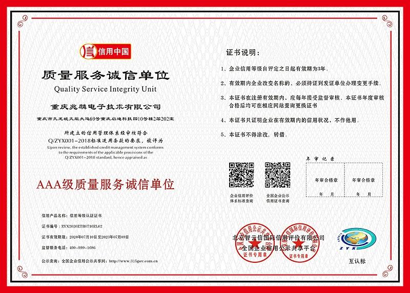 重庆兆麟电子技术有限公司-2