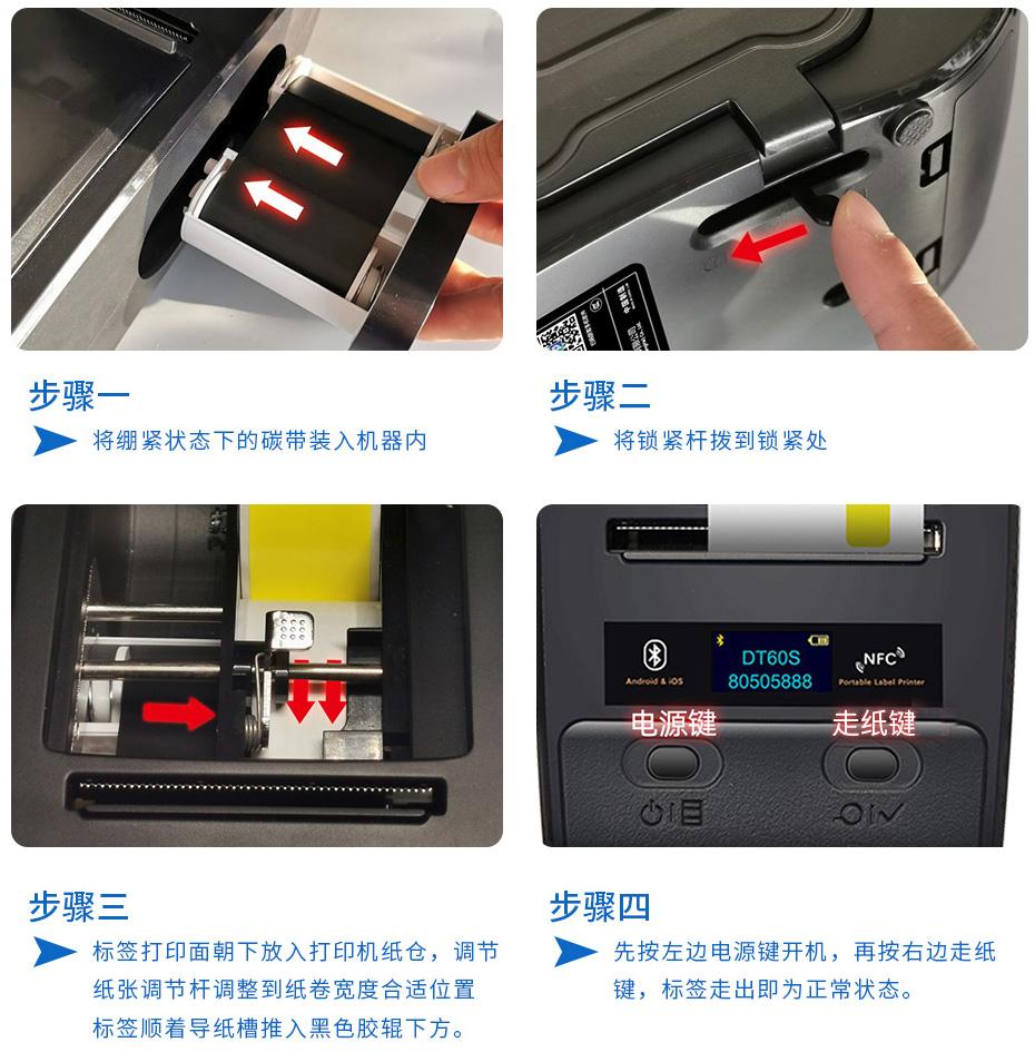 固定资产移动标签打印机