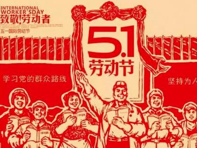2021年5.1劳动节 放假安排