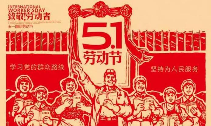 51 劳动节