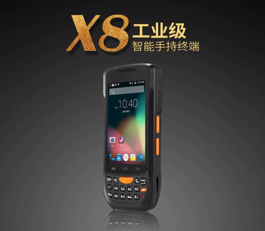 销邦X8系列移动智能终端