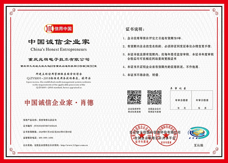 中国诚信企业级·肖德