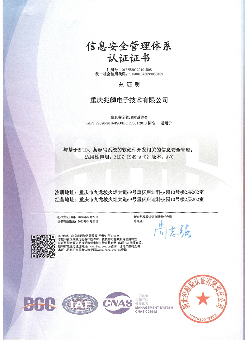 信息安全管理体系认证证书(中文版)