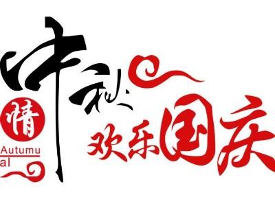 2020年喜迎中秋欢度国庆放假通知!