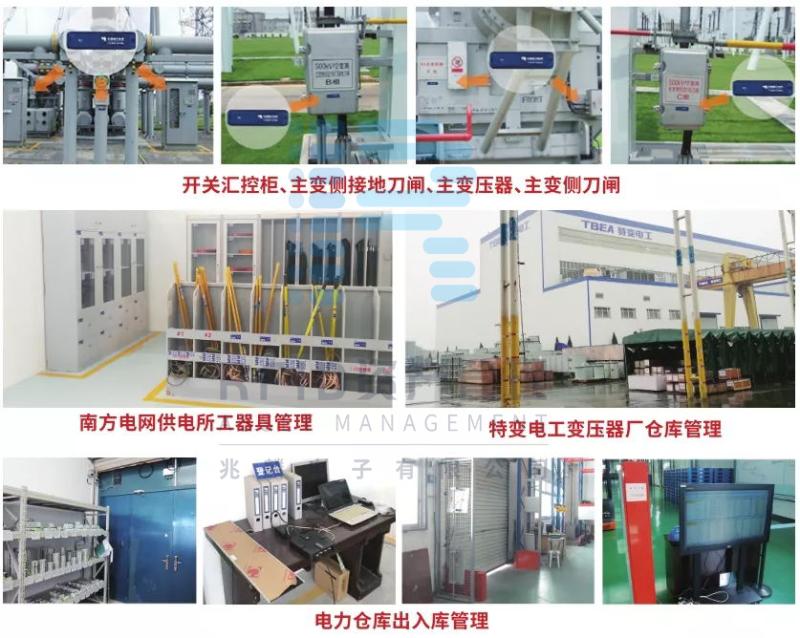 RFID电力行业固定资产管理解决方案