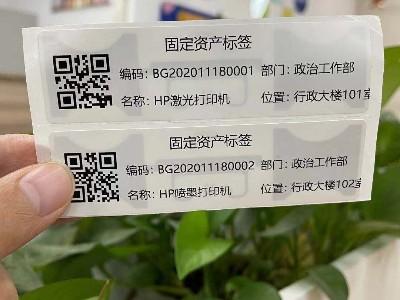 超高频rfid电子标签