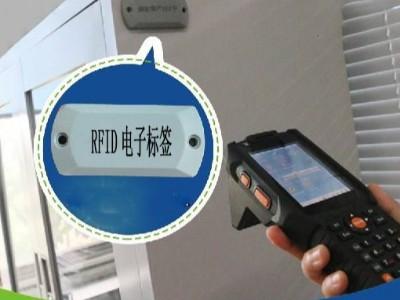 RFID公司资产管理系统