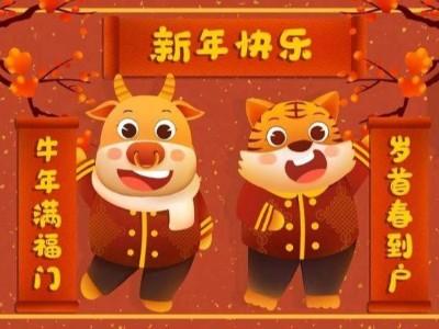 2020年新春放假调休通知!