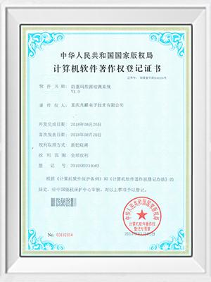 防重码数据监测系统证书