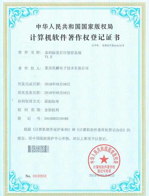 条码标签打印管控系统证书