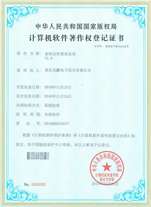 条码仓库管理系统证书