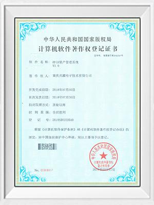 RFID资产管理系统证书