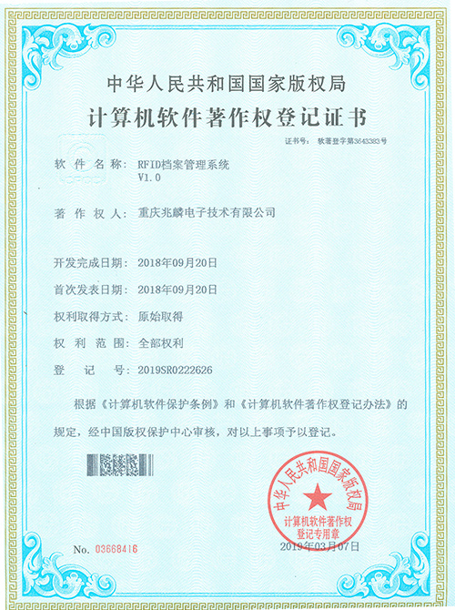 RFID档案管理系统证书