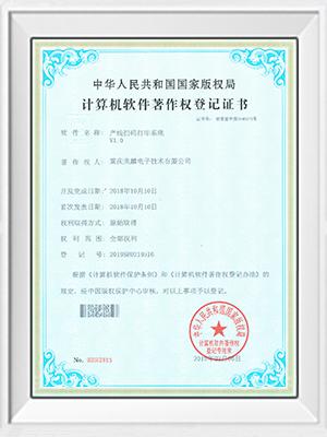 产线扫码打印系统证书