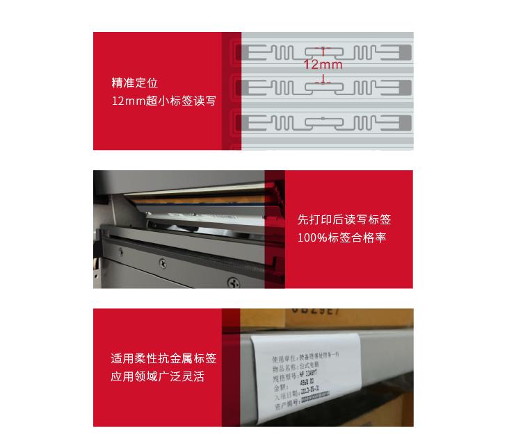 博思得RFID打印机