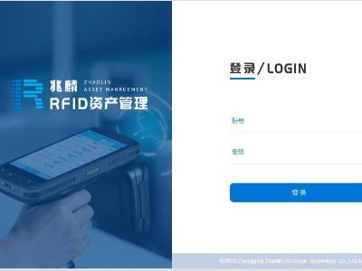 RFID固定资产管理系统