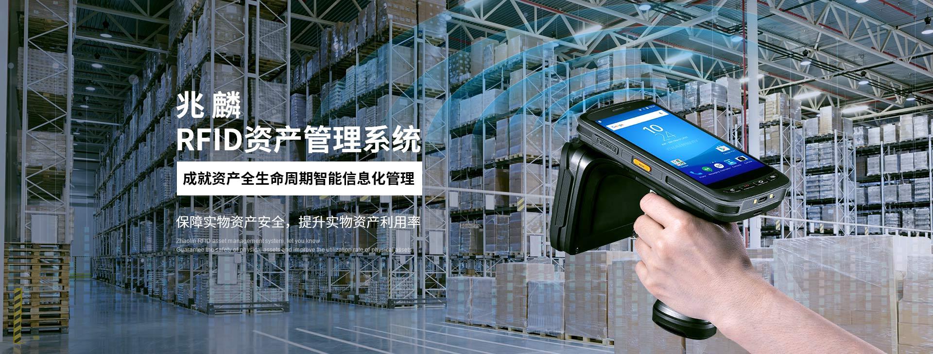 兆麟RFID资产管理系统