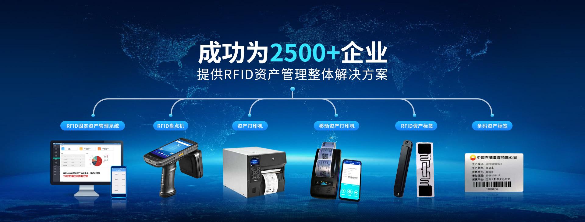 兆麟成功为2500+企业提供RFID资产管理整体解决方案