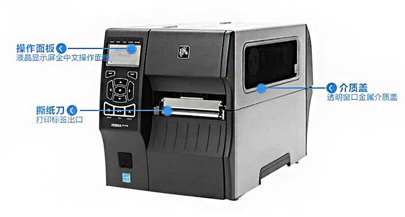 斑马ZT410R固定资产RFID标签打印机正面展示